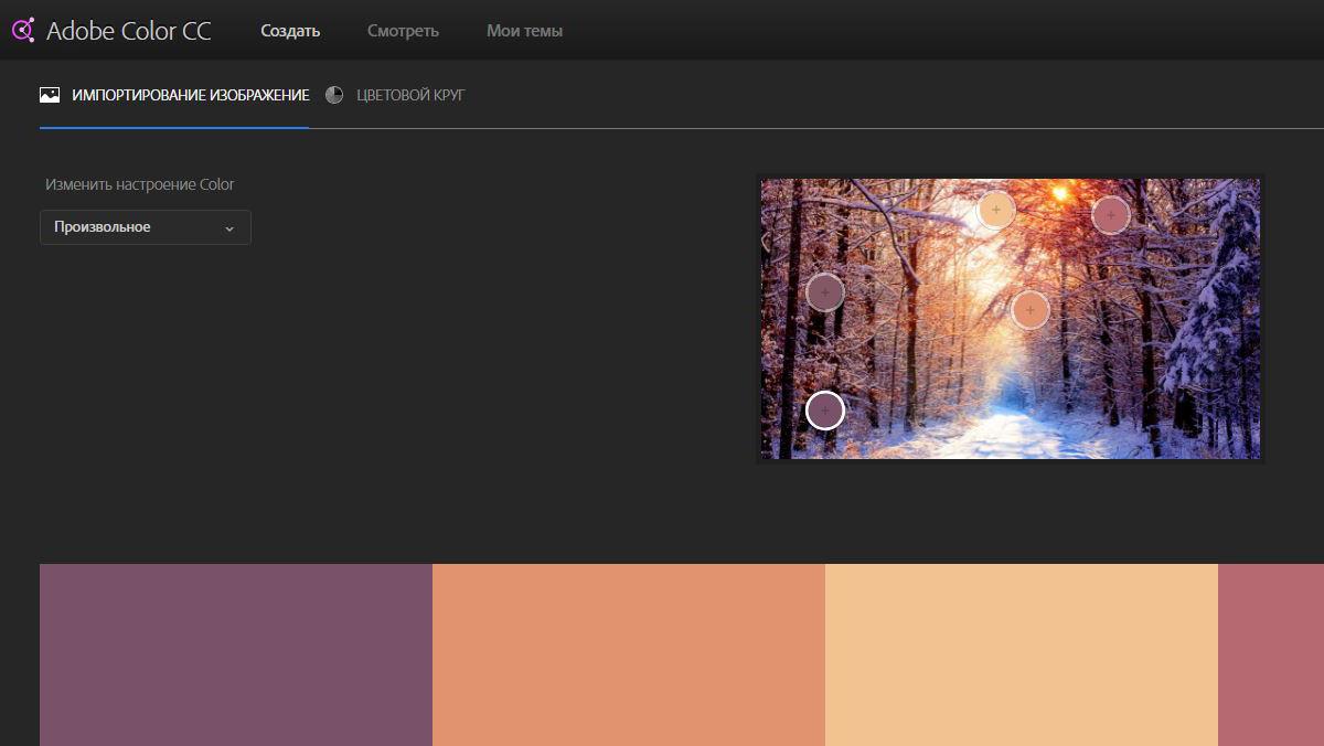 Поиск цвета программой Adobe Color CC