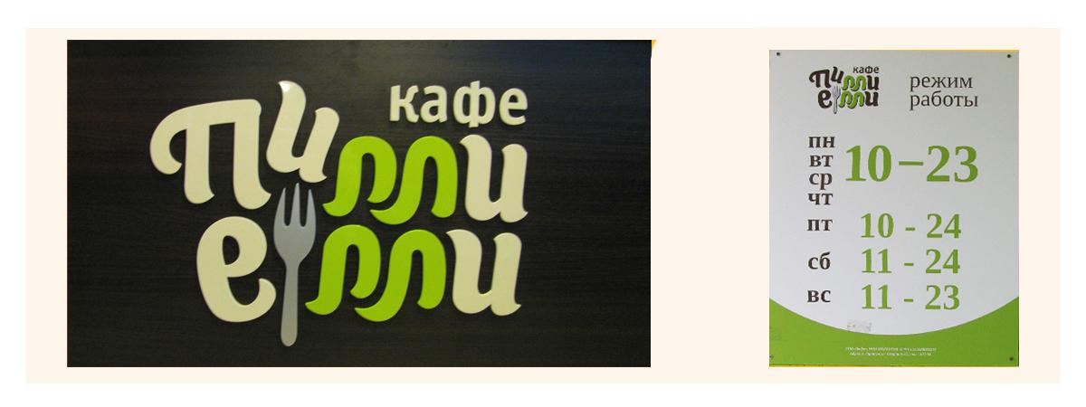 Сарапул. Кафе Пилли-елли