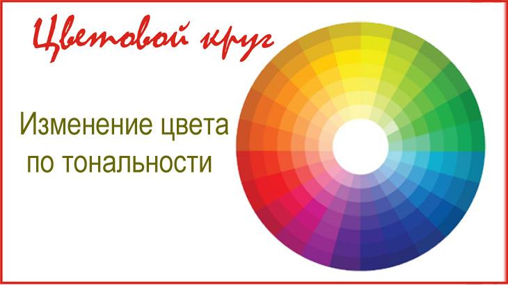 Изменение цвета по тональности