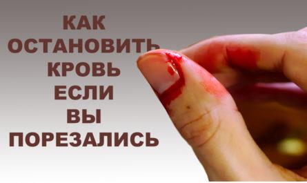 Что делать при порезе пальца