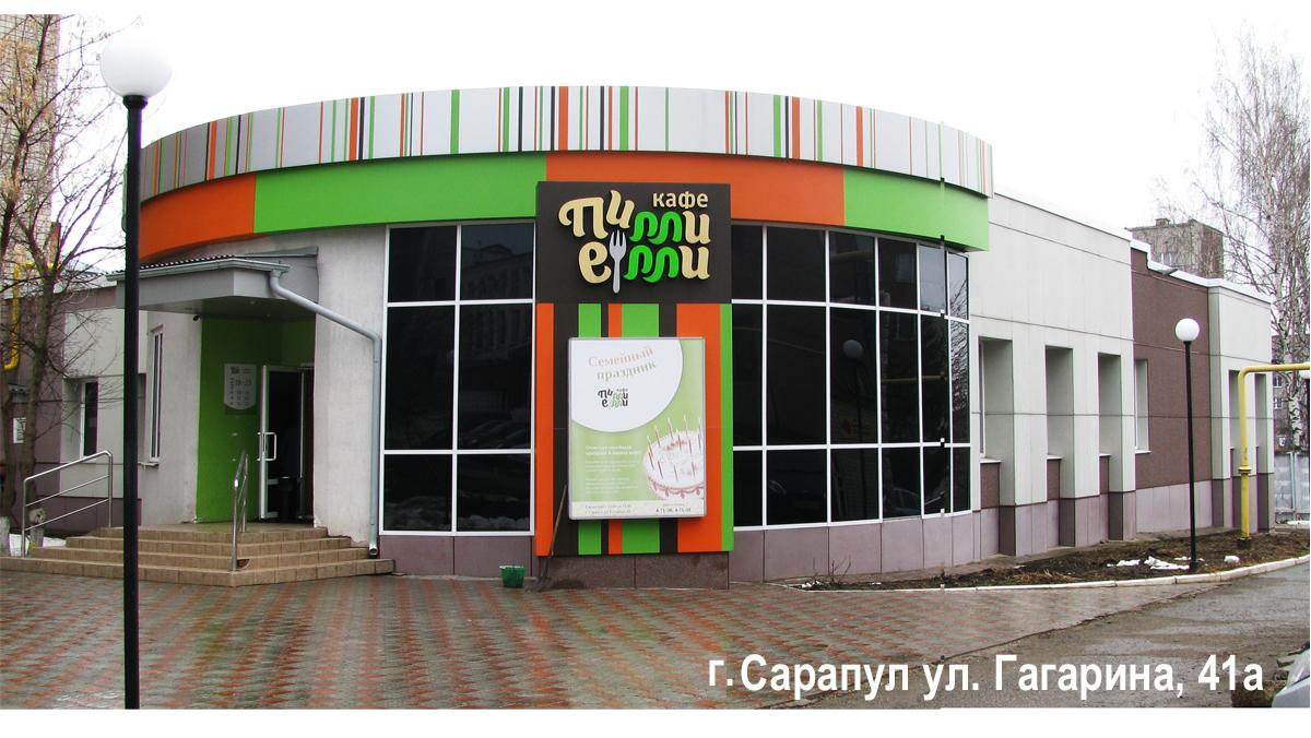 "Кафе ""Пилли — Елли"", город Сарапул"