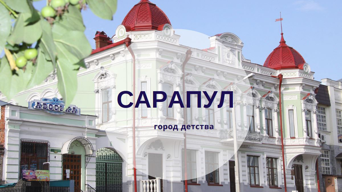 Сарапул — город детства