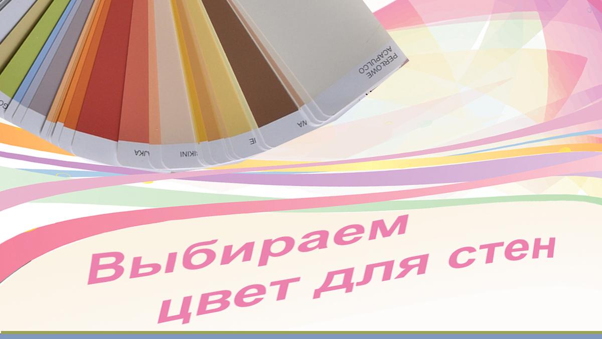 Как выбрать цвет стен для своей квартиры