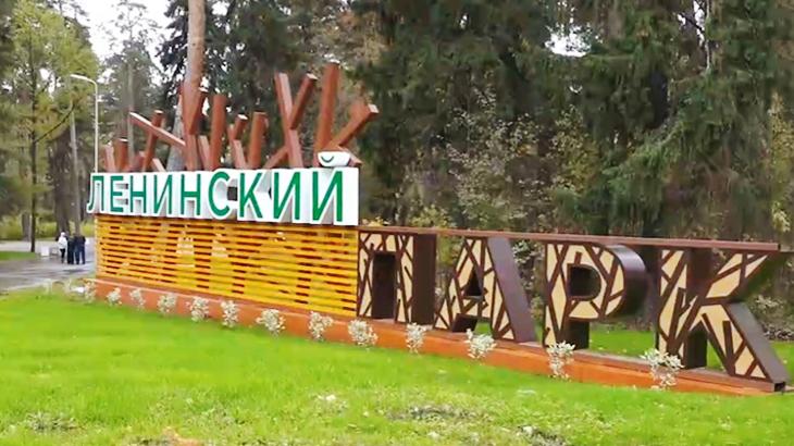Входная группа в Ленинский парк